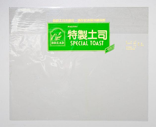D007-OPP短特製吐司袋 3