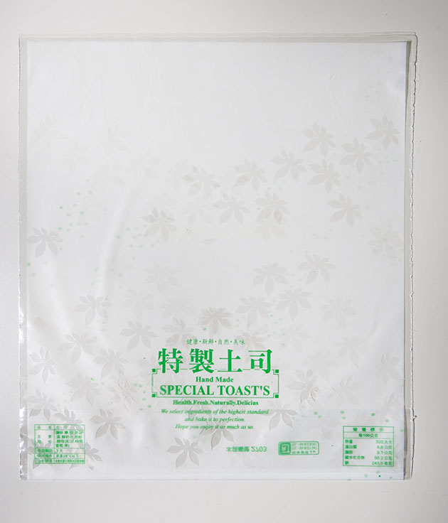 E001-PP霧面吐司袋 2種顏色 2