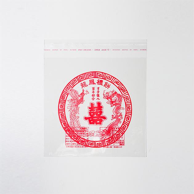I001-OPP自黏喜餅袋 1